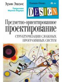 Обложка книги «Предметно-ориентированное проектирование (DDD). Структуризация сложных программных систем»