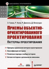 Обложка книги «Приёмы объектно-ориентированного проектирования»