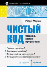 Обложка книги «Чистый код: создание, анализ и рефакторинг»
