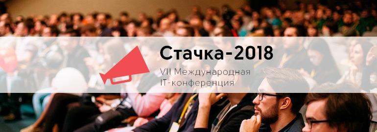 stachka-2018