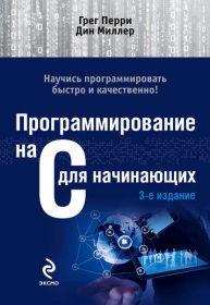 Обложка книги «Программирование на C для начинающих»