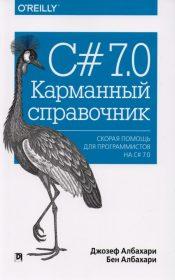 Обложка книги «C# 7.0. Карманный справочник»