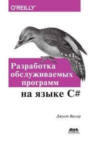 Обложка книги «Разработка обслуживаемых программ на языке C#»