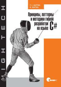 Обложка книги «Принципы, паттерны и методики гибкой разработки на языке C#»
