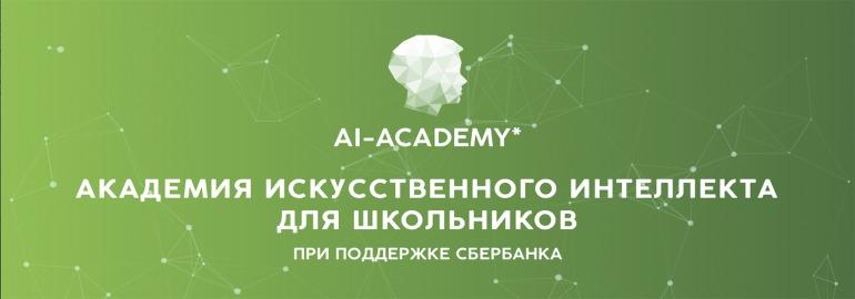 Иллюстрация: «Академии искусственного интеллекта»
