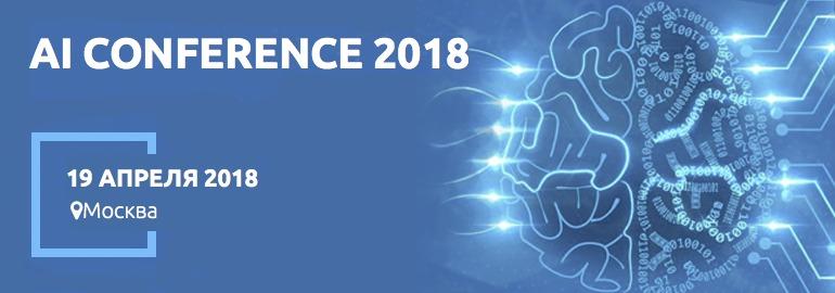 Иллюстрация: AI Conference 2018
