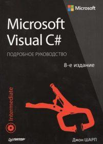 Обложка книги «Microsoft Visual C#. Подробное руководство»