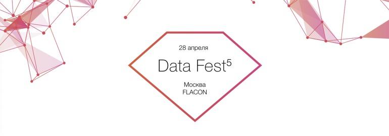 Иллюстрация: Data Fest
