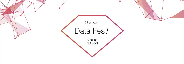 Логотип «28 апреля в Москве состоится конференция Data Fest 5»