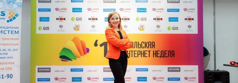 Уральская Интернет Неделя