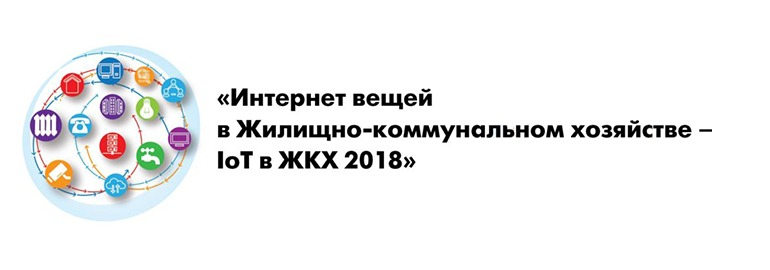 Иллюстрация: IoT ЖКХ 2018