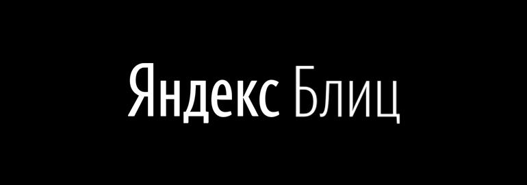 Иллюстрация: Яндекс.Блиц