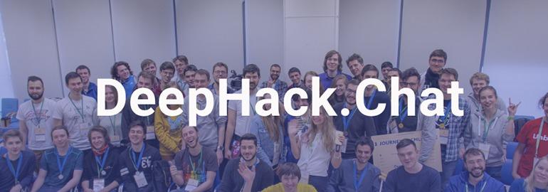 Иллюстрация: DeepHack.Chat