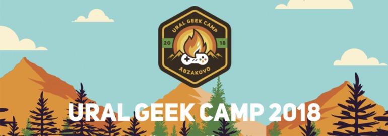 Иллюстрация: Ural Geek Camp 2018