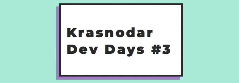 Иллюстрация: Krasnodar Dev Days #3