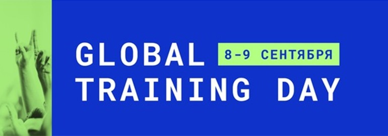Иллюстрация: Global Training Day #7