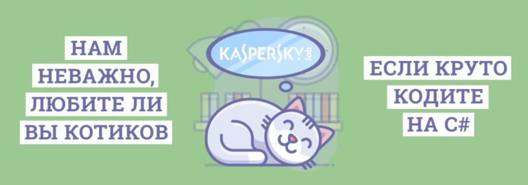 Обложка: Насколько хорошо вы разбираетесь в C#? Тест от Tproger и «Лаборатории Касперского»