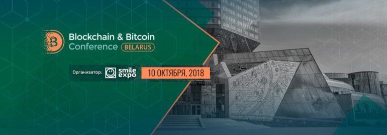 Иллюстрация: Blockchain & Bitcoin Conference Belarus