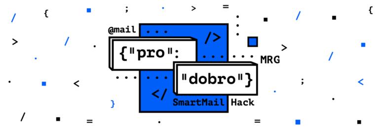 Иллюстрация: «SmartMail Hack: Про Добро»