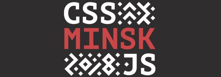 Иллюстрация: CSS-Minsk-JS 2018