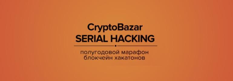 Иллюстрация: CryptoBazar Serial Hacking
