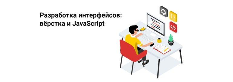 «Разработка интерфейсов: верстка и JavaScript»