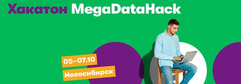 Иллюстрация: MegaDataHack