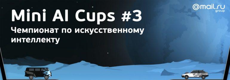 Иллюстрация: Mini AI Cup #3