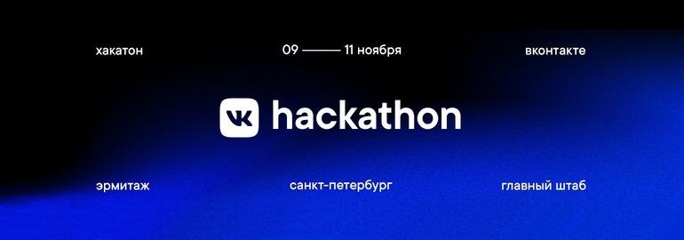 VK Hackathon