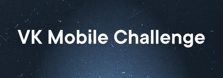 VK Mobile Challenge