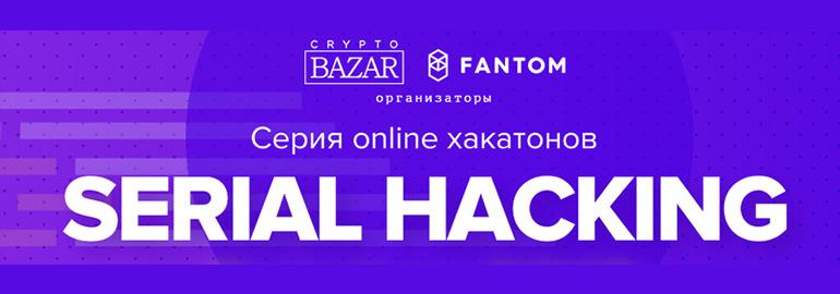 Онлайн-хакатон Serial Hacking