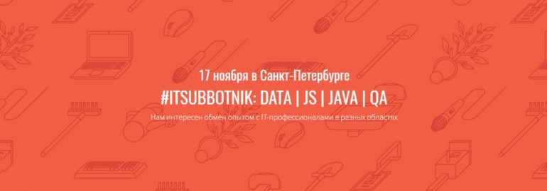 #ITsubbotnik 2018 Санкт-Петербург