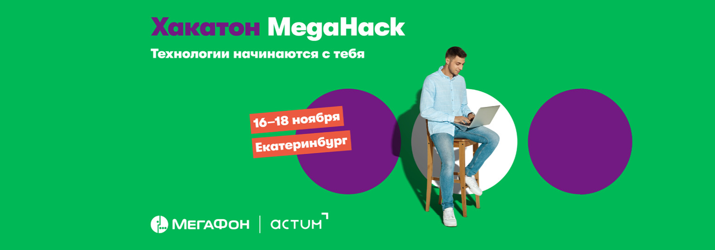 Логотип «Хакатон MegaHack»
