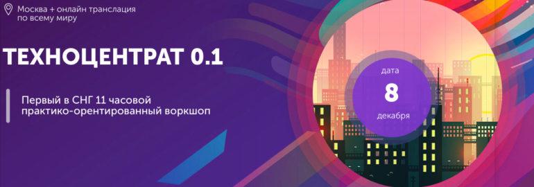 Воркшоп «Техноцентрат 0.1» Москва