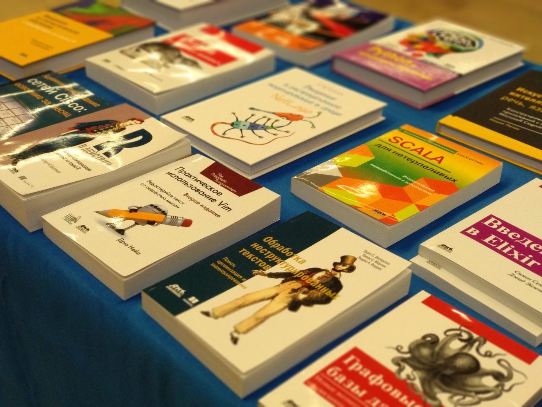 Книги от издательства «ДМК-Пресс»