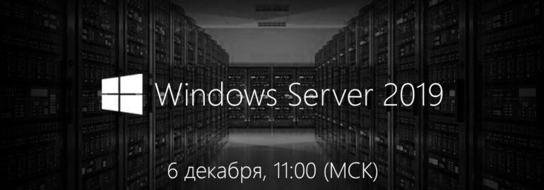 Вебинар Windows Server 2019