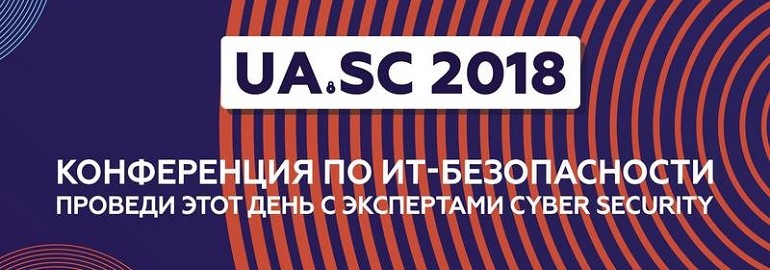 Конференция UA.SC 2018