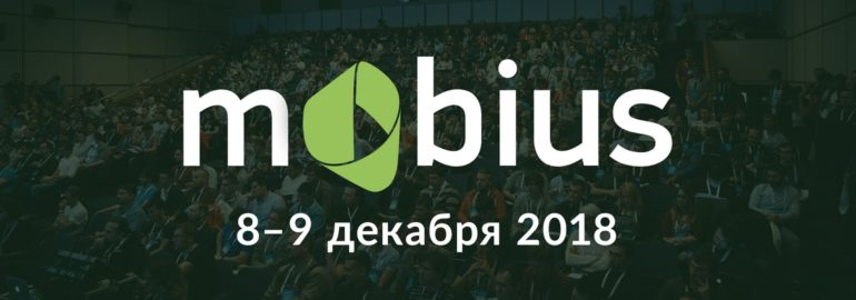 Конференция Mobius 2018 Moscow