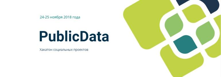 Хакатон социальных проектов PublicData