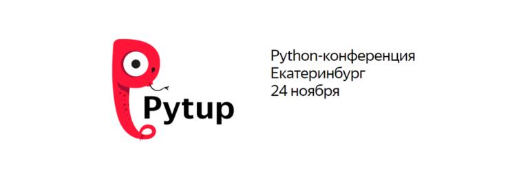 Конференция Pytup