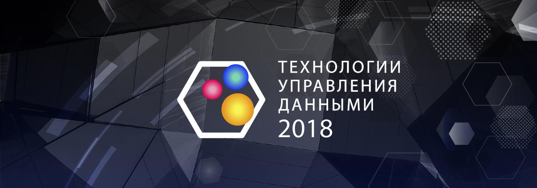 Логотип «IV практическая конференция «Технологии управления данными»»