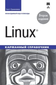 Обложка книги «Linux. Карманный справочник»
