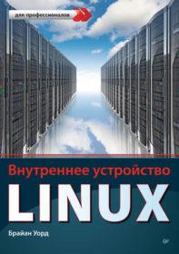 Обложка книги «Внутреннее устройство Linux»