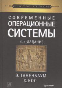 Обложка книги «Современные операционные системы»