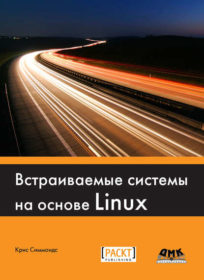 Обложка книги «Встраиваемые системы на основе Linux»