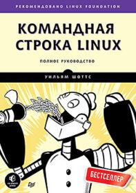 Обложка книги «Командная строка Linux. Полное руководство»