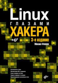 Обложка книги «Linux глазами хакера»