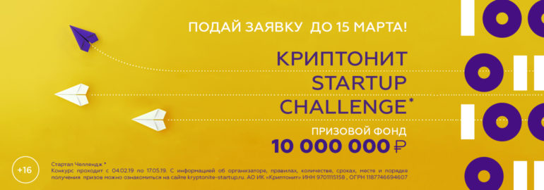 Обложка для «Криптонит Startup Challenge»