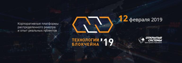«Технологии блокчейна» 2019