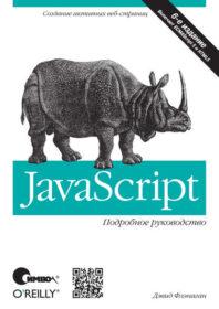 Обложка книги «JavaScript. Подробное руководство»